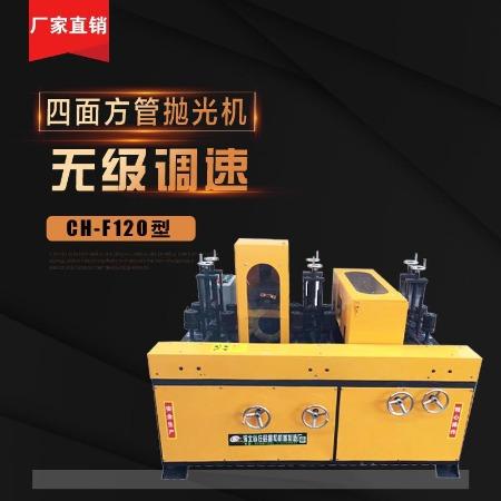 昌和机械 河北抛光除锈研磨设备厂家方管除锈抛光机方矩管打磨