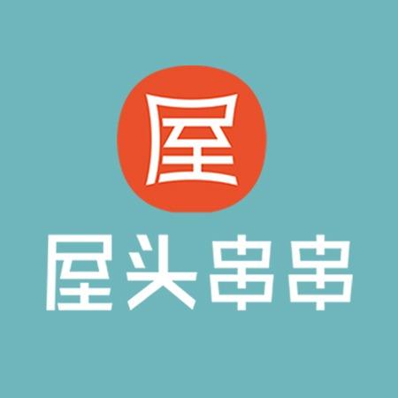 袁妈砂锅串串-屋头串串香加盟-小郡肝串串香加盟
