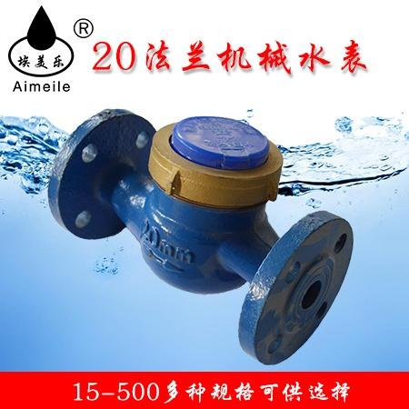 20机械水表 机械水表生产厂家 厂家直售20机械水表 15-500机械水表