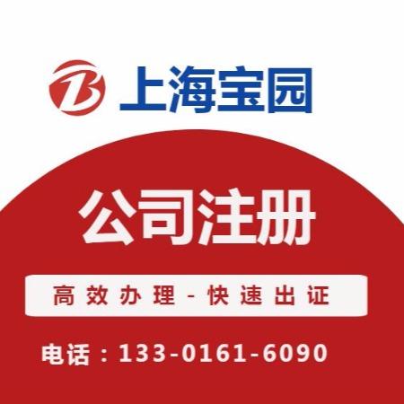 注册公司流程及费用、注册公司哪家好、上海注册公司、宝山注册公司