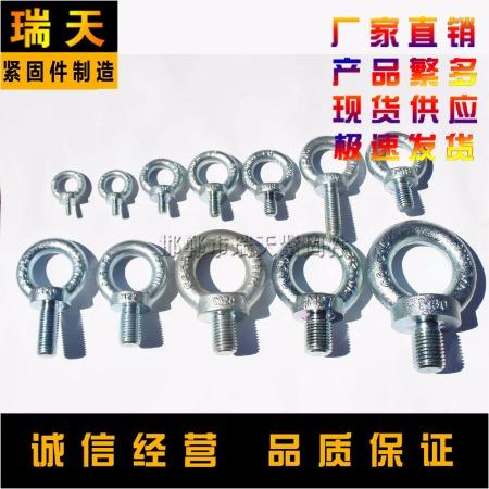 瑞天错局 厂家直销 吊环螺栓 吊环螺丝  保证质量 型号齐全 货源充足