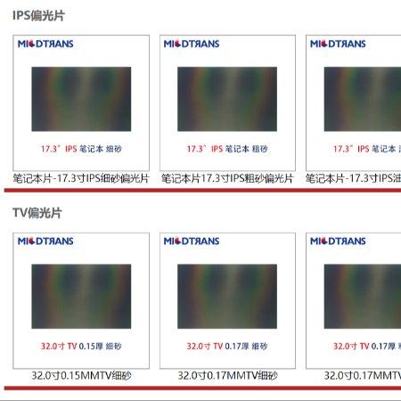 回收偏光片 OCA光学胶 ITO导电膜 液晶偏光片