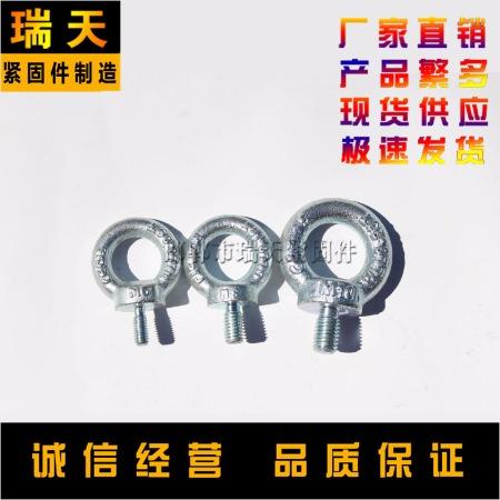 厂家直销 德制吊环螺栓 德标吊环螺丝 DN580吊环丝吊环栓 保证质量