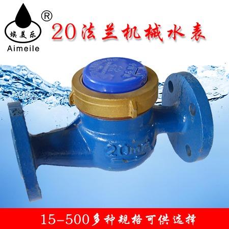 可定制20机械水表生产厂家 15-500机械水表价格,厂家直售20机械水表