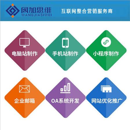 网站建设 外贸网站建设 邯郸高端网站建设 售后无忧价格优惠