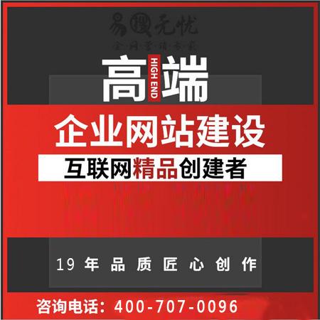 网站建设 邯郸高端网站建设 公司企业品牌