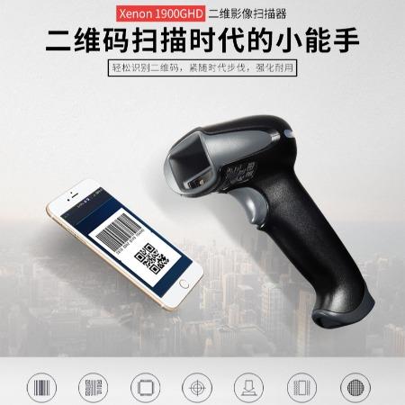 霍尼韦尔1900GHD二维条码影像超市扫码扫描器巴枪医院快递 收钱款吧