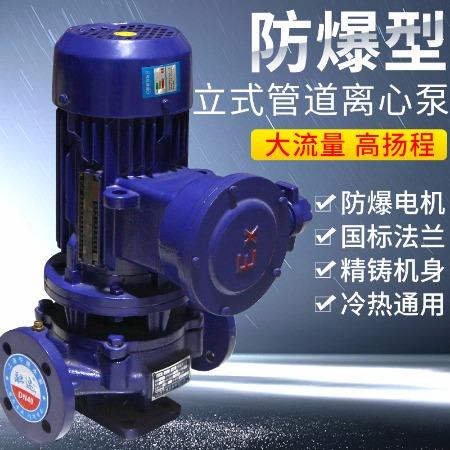 离心泵立式防爆油泵水泵循坏增压泵 西藏核能暖通节能 专业厂家生产 质量有保障