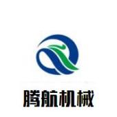 河南腾航机械设备有限公司
