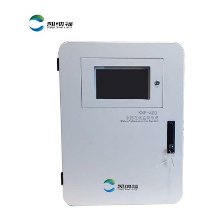 KNF-400出厂水水质在线监测系统-饮用水质在线监测仪