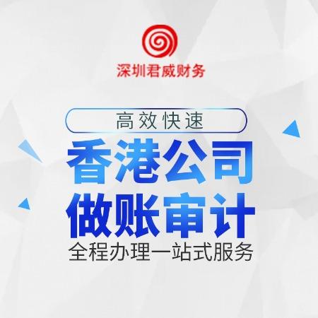 代办香港公司做账审计