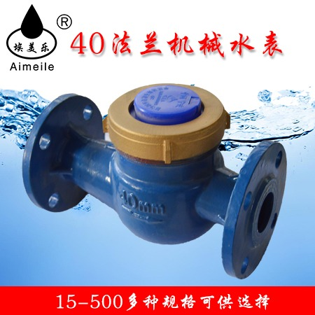 40法兰机械水表 法兰机械水表 机械水表 水表生产厂家