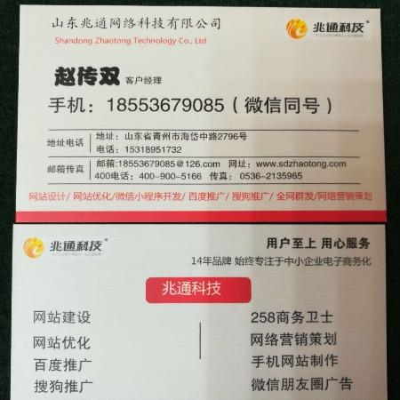 青州网站建设