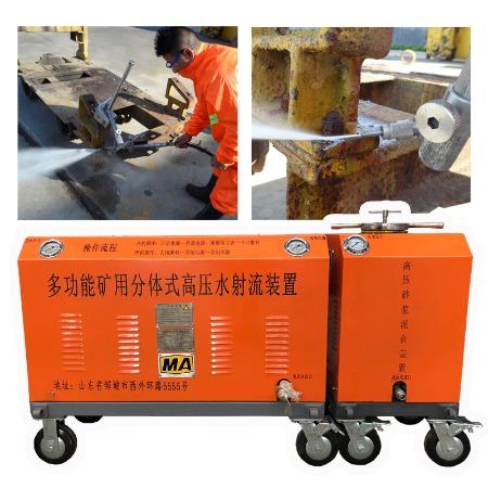 高压矿用水射流水切割机高压水刀 煤安证防爆安全