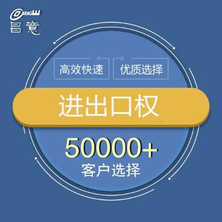 昌意外贸托管-进出口权-代办进出口权-上海进出口权