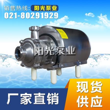 上海阳光泵业卫生泵 SLRP 卫生自吸泵 防爆卫生泵 食品卫生泵 卫生离心泵
