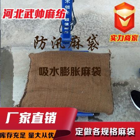 吸水膨胀袋40*60 应急吸水膨胀袋 防汛麻袋厂家直销包邮