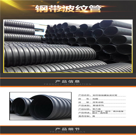 HDPE钢带增强聚乙烯螺旋波纹管埋地排水钢带波纹管生产厂家波纹管