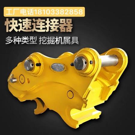 挖掘机 快速连接器 快接器安装 快速连接器价格