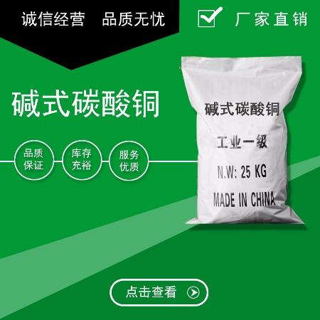【批发碱式碳酸铜】供应木材防腐剂-碱式碳酸铜生产厂家-丰隆化工