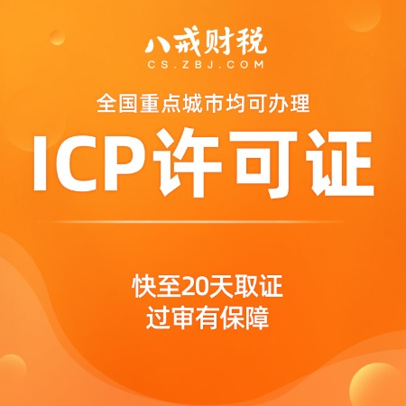 icp证办理 找八戒财税-快至20天过审-拿证有保障