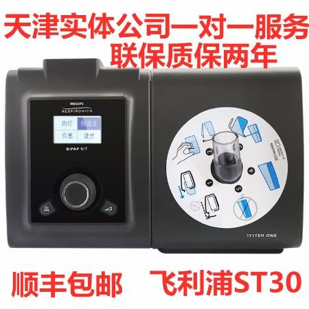 天津批发零售呼吸机 飞利浦伟康呼吸机BiPAP  ST30双水平家用无创呼吸器  慢阻肺