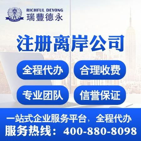 香港注册公司 公司注册 公司注销