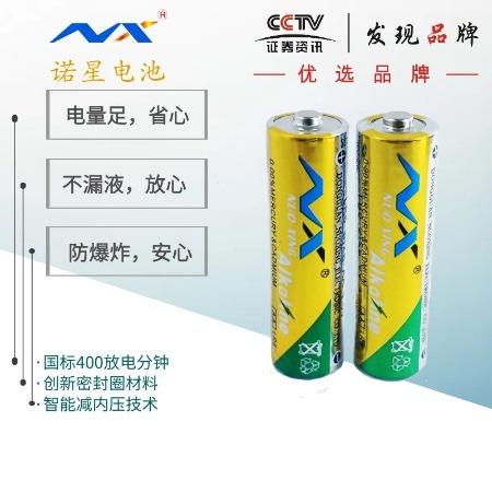 高容量5号LR6碱性电池 无线鼠标电池 CE KC MSDS SGS海运空运齐全