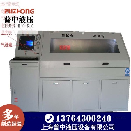 上海Puzhong/普中厂家直销江苏昆山水压测试台总成液压试验台/水压试验台品质优