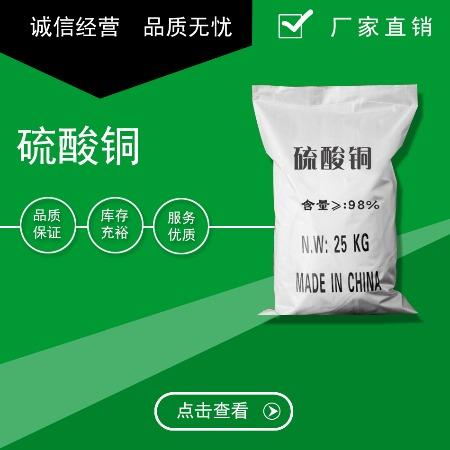 【硫酸铜生产厂家】全国出售高品质硫酸铜 现货销售 厂家直销