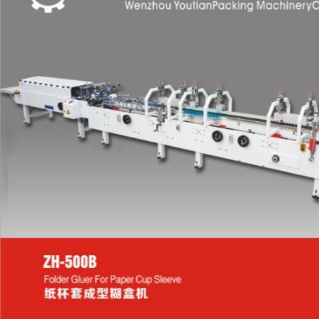 专业销售ZH-500B全自动纸杯套成型糊盒机咖啡杯套糊盒机 友田包装机械