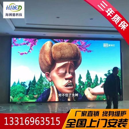 深圳海利德-会议室LED-厂家直销室内高清P1.923 -小间距led电子全彩屏