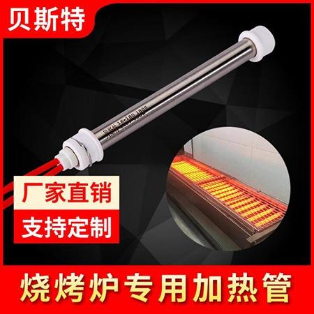 商用无烟电烧烤炉加热管不锈钢高温310S黑金刚电热管