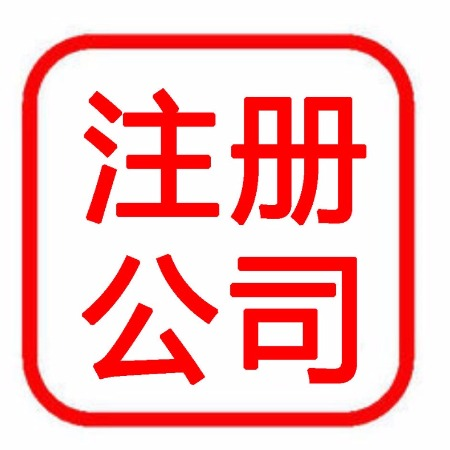 专注宁波公司注册十年、提供地址挂靠、执照代办服务