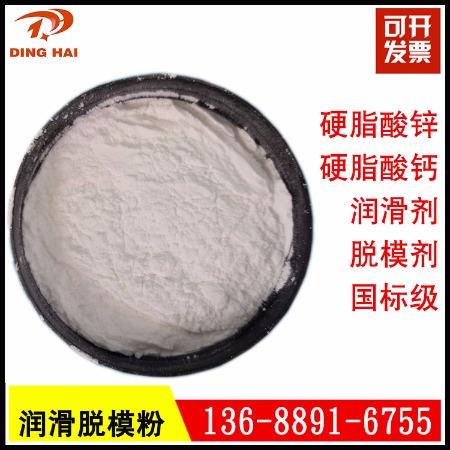 【国标级高含量】 硬脂酸锌 塑料润滑剂 硬脂酸锌脱模剂 硬脂酸锌厂家