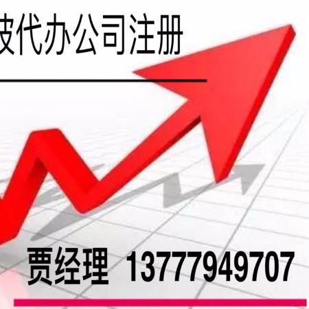 宁波急速注册公司、3天拿照、快、快、快