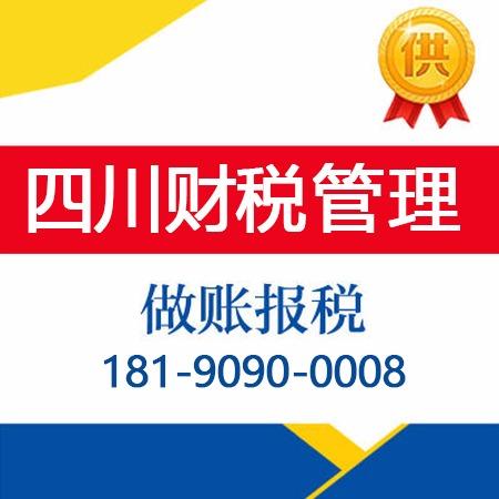 四川免费公司注册 选四川钜金财税代办一个公司营业执照费用
