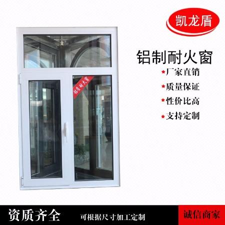铝合金耐火窗厂家 钢质防火窗厂家供应耐火窗