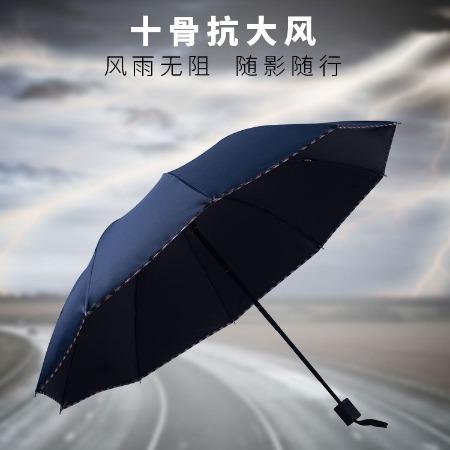 商务黑胶三折伞 折叠伞 广告伞 防晒晴雨伞 三折折叠伞价格