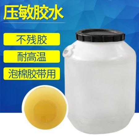 水性压敏胶 OPP保护膜专用胶水