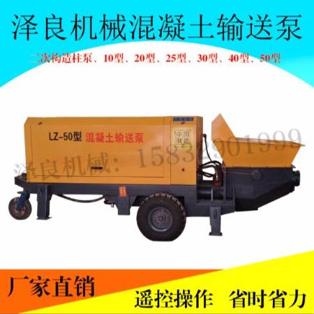 建筑机械二次构造柱泵上料机浇筑机细石混凝土输送泵移动式混凝土输送泵