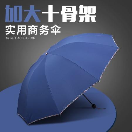 10骨三折手动伞 三折折叠伞 晴雨伞 户外遮阳伞 防晒晴雨伞