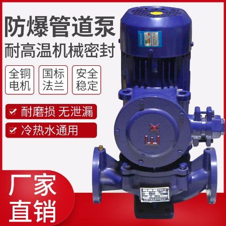 西藏冷热通用离心泵 核能暖通设备 优质品质一件代发
