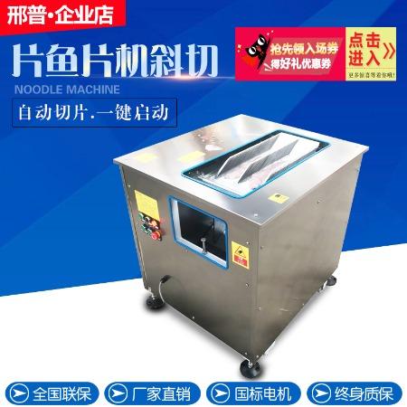 Kaitai/开泰机械 生产优质斜切鱼片机 直流鱼片机 烤鱼片机 鱼片机 自动 鱼片机 斜切
