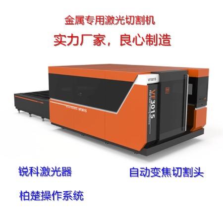 3000W全封闭交换台面光纤激光切割机  广州激光切割机价格厂家直销