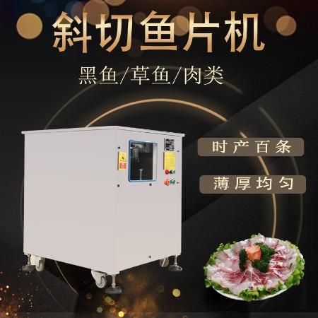 Kaitai/开泰机械 生产优质斜切鱼片机 直流鱼片机 全不锈钢斜切鱼片机 鱼片机 斜切机