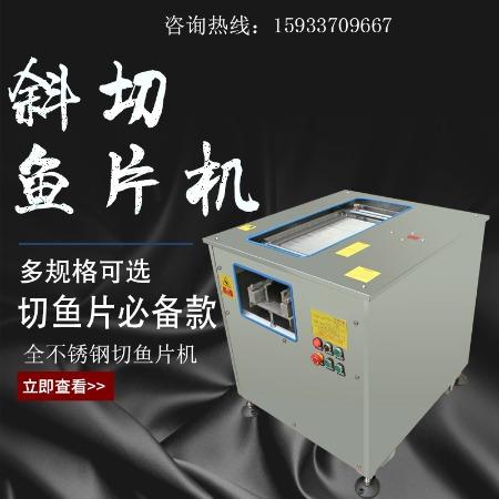 Kaitai/开泰机械 生产优质斜切鱼片机 直流鱼片机 全自动切鱼片机 鱼片机 斜切机