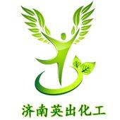 济南英出化工科技有限公司