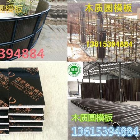 重庆市区-绿茵-圆柱模板-圆柱木模板-圆模板-防水耐用