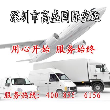 空运国际快递 航空货代 航空货物
